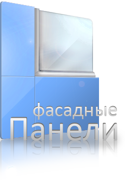 Панели EXTERIOR (ФАСАД)